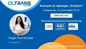 Визитка на Надя Рангелова, български език