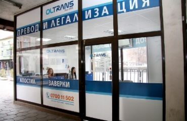 """Агенция за преводи """"Олтранс"""", централен офис град Пловдив"""
