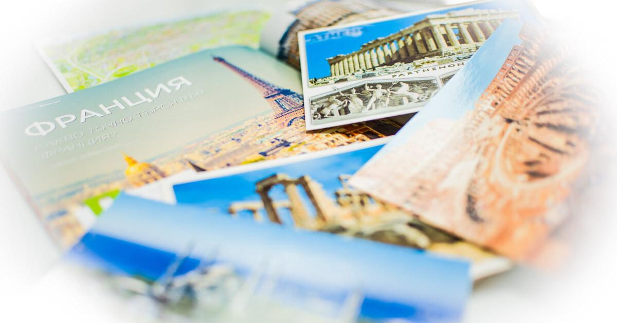 Преводи за туризма и хотелиерството