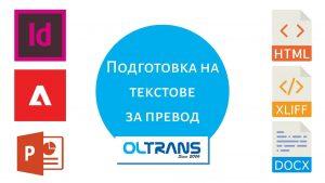 Подготовка на текстове за превод