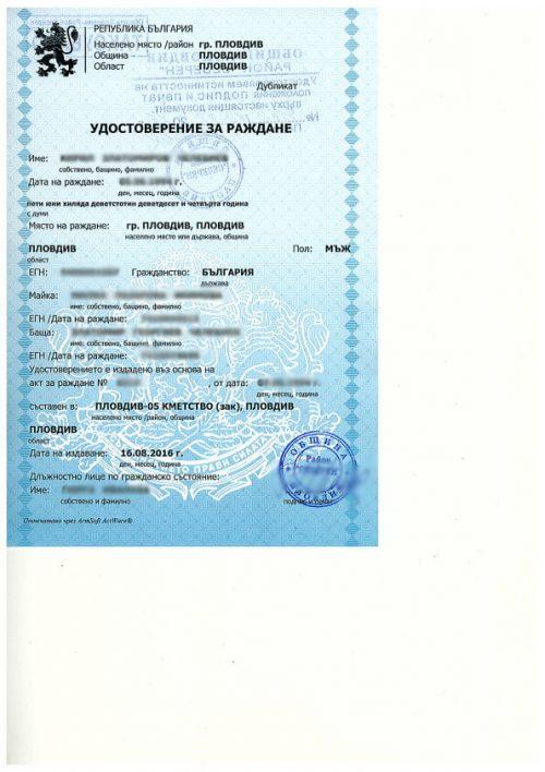 Превод и Легализация на Удостоверение за раждане