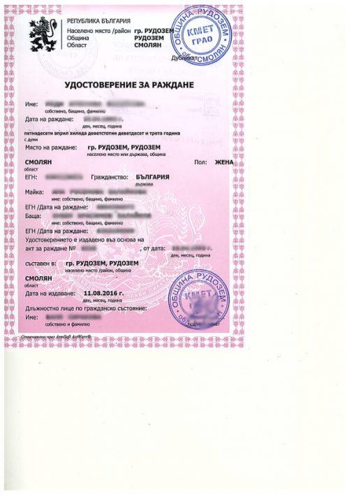 Удостоверение за раждане - момиче