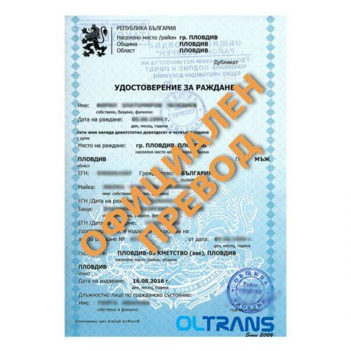 Удостоверение за раждане - официален превод