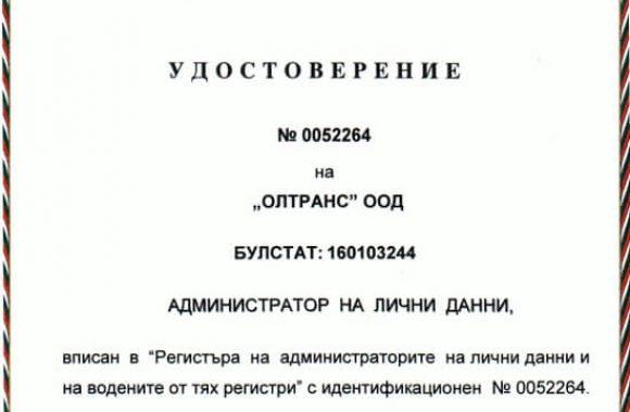 Администратор на лични данни КЗЛД