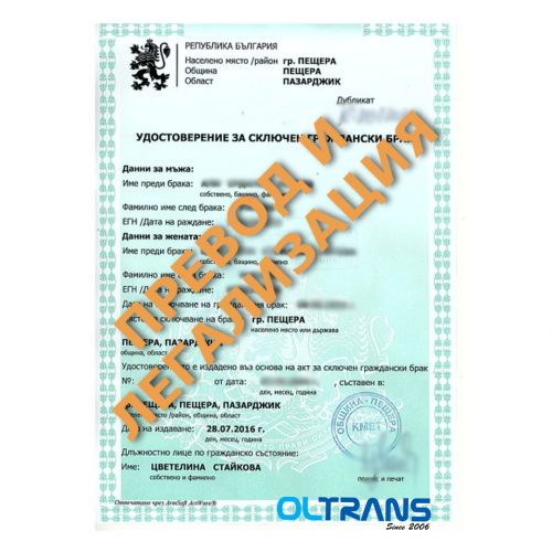 Удостоверение за брак, превод и легализация