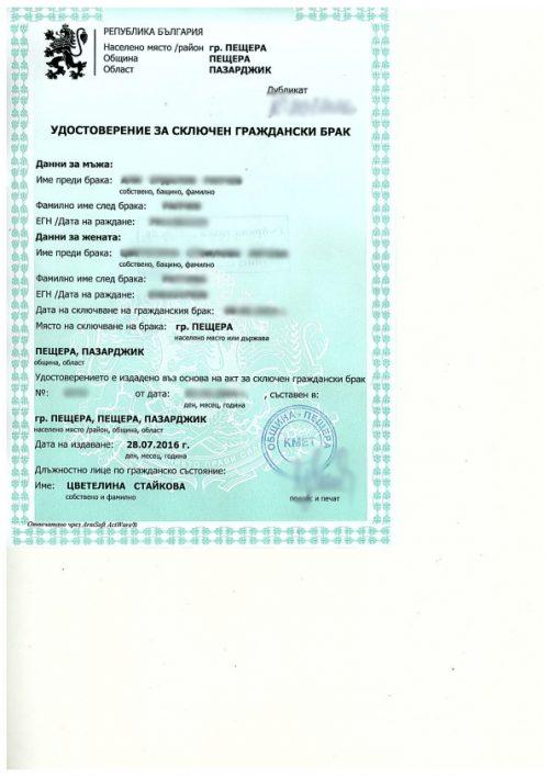 Превод и Легализация на Удостоверение за брак
