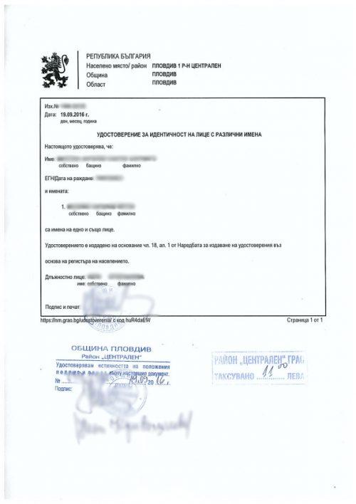 Превод и Легализация на Удостоверение за имена
