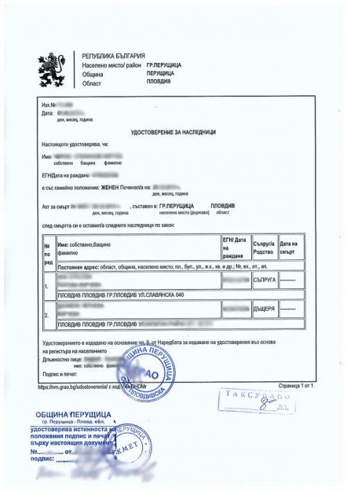Превод и Легализация на Удостоверение за наследници