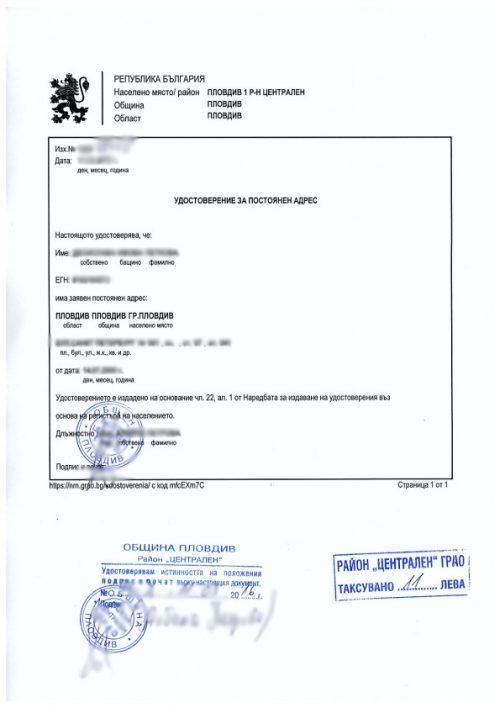 Превод и Легализация на Удостоверение за адрес