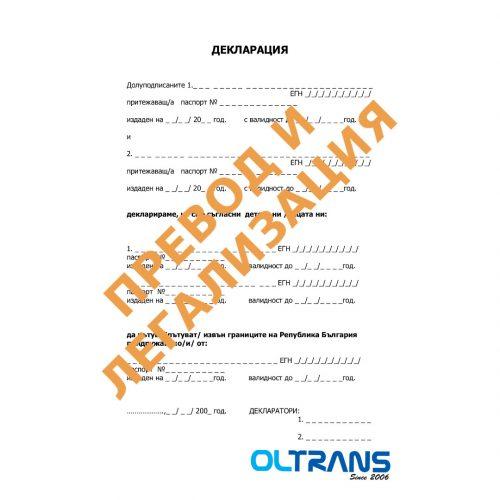 Декларация за пътуване на дете в чужбина, превод и легализация