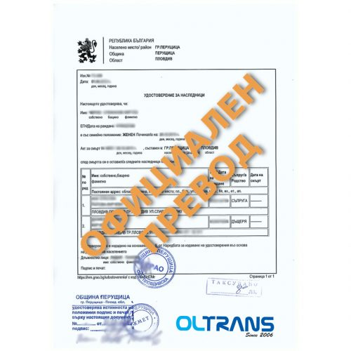 Удостоверение за наследници, официален превод от заклет преводач