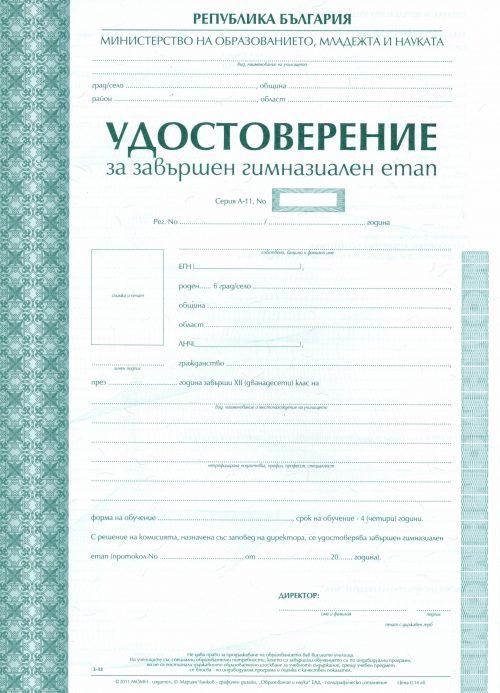 Удостоверение за завършен клас