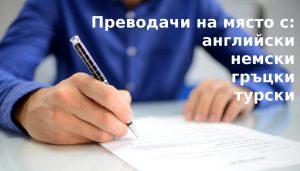50% отстъпка за Заверка на документ от чужбина пред нотариус
