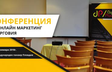 Конференция за онлайн маркетинг и търговия