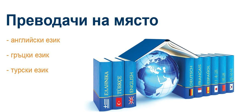 Преводачи на място от фирма за преводи в Пловдив - Олтранс