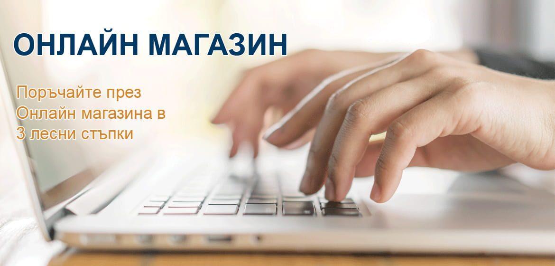 Онлайн магазин за поръчка на преводи