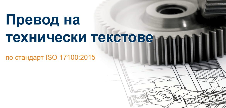 Превод на технически текстове в Пловдив