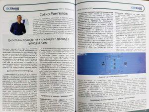 Translation with Translation Memory - article in Digital Technology Magazine