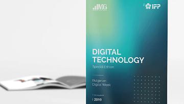 Списание Digital Technologies