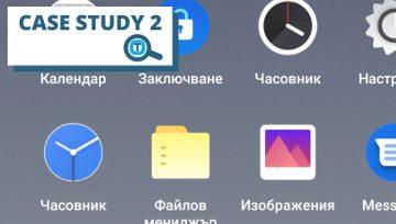 Лингвистично утвърждаване на екранни снимки