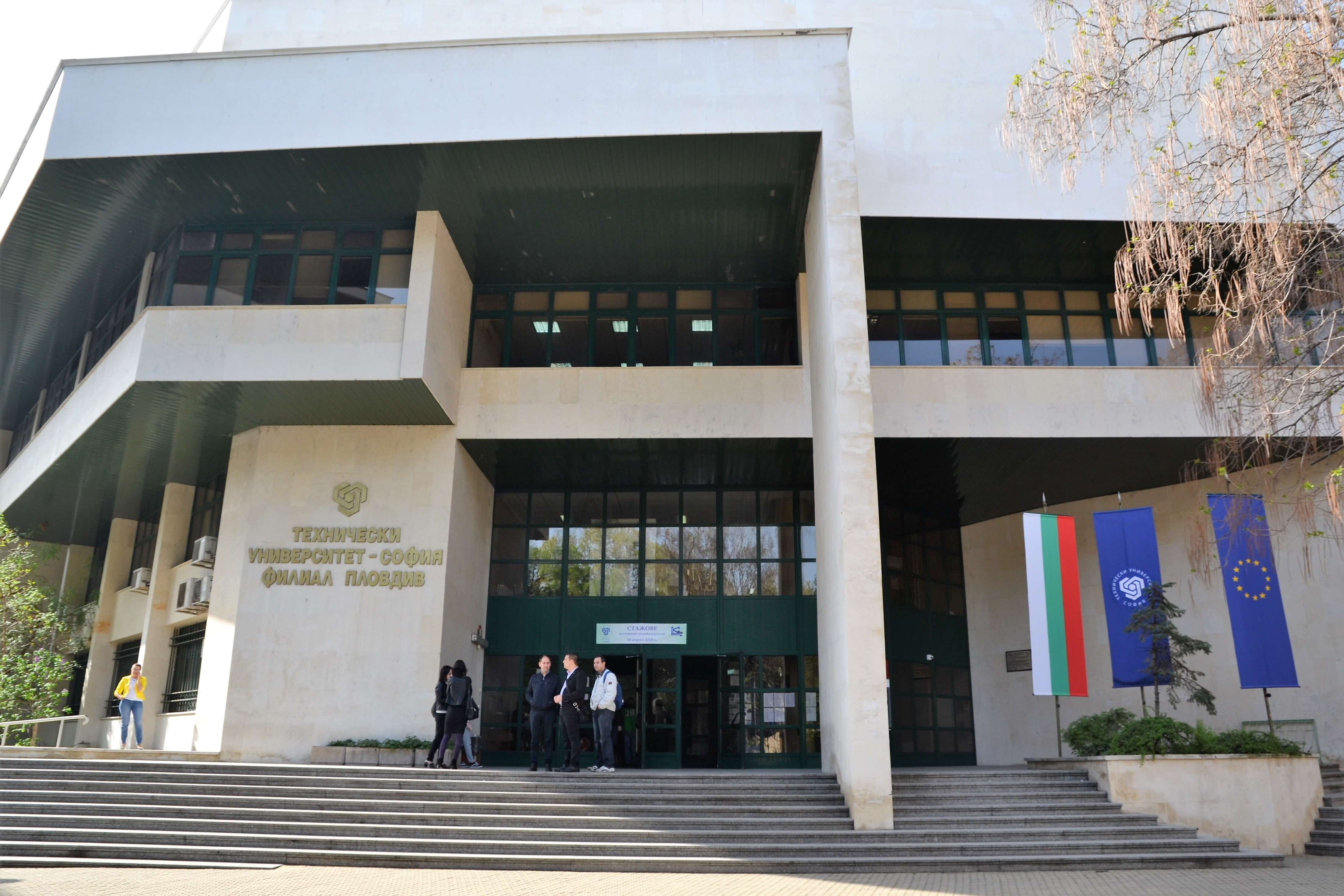 Technical University of Sofia - Plovdiv Branch