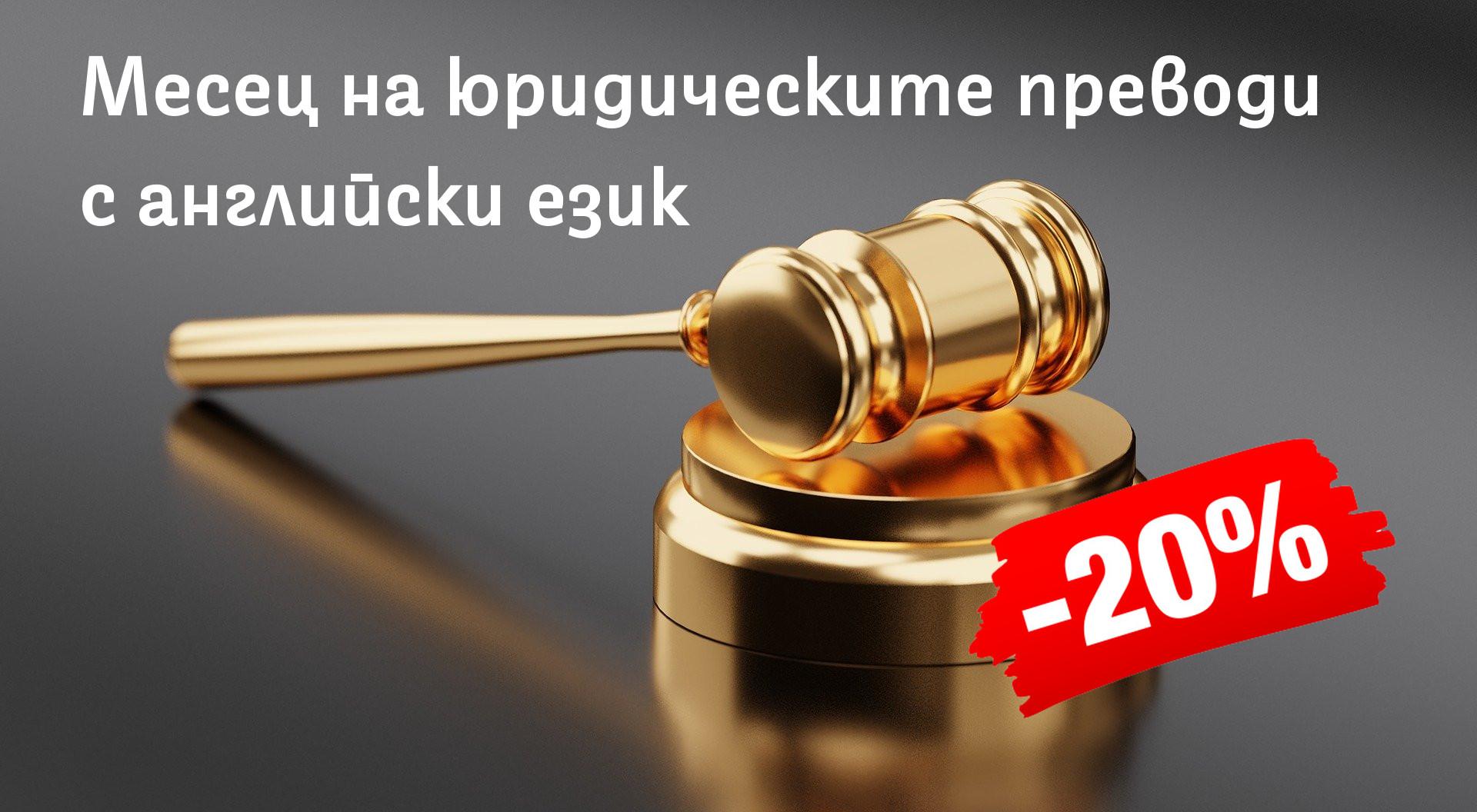 Месец на юридическите преводи с 20% отстъпка