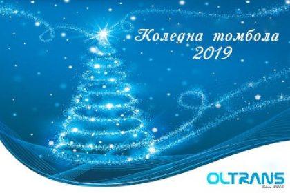Коледна томбола 2019
