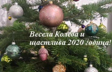 Коледно пожелание 2020 година
