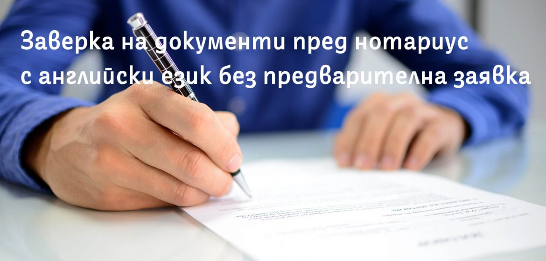 Заверка на документи пред нотариус с английски език