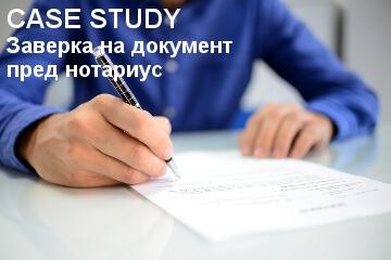 Case Study - Заверка на документ пред нотариус
