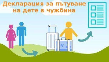 Декларация за пътуване на дете в чужбина