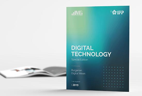 Списание Digital Technology, специално издание