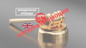 Превод на юридически текстове с 20% отстъпка