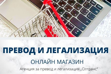 Онлайн услуги за превод и легализация