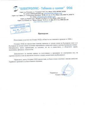 Препоръка от Електролукс - Табаков и синове