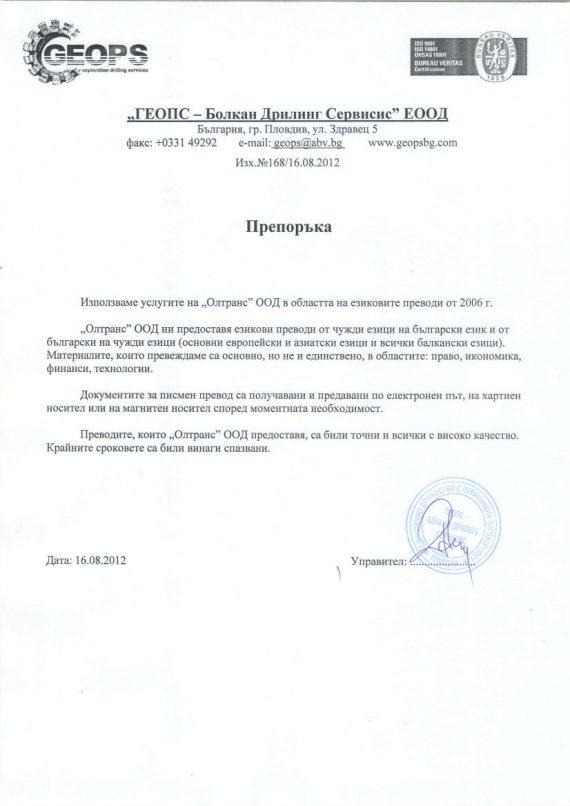 Препоръка от ГЕОПС - Болкан Дрилинг Сервисис