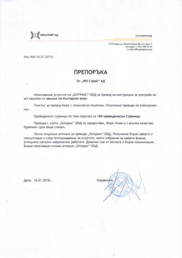"""Препоръка от """"ЖП Строй"""" АД"""