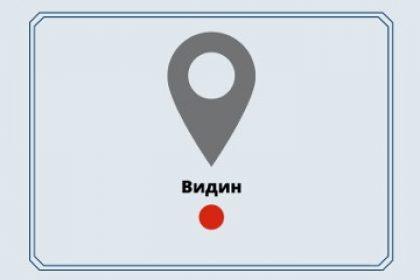 Офис приемна Видин