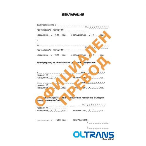 Декларация за пътуване на дете в чужбина, официален превод от заклет преводач