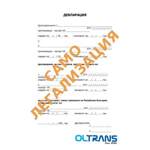 Декларация за пътуване на дете в чужбина, само легализиране