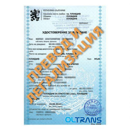 Удостоверение за раждане - превод и легализация