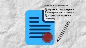 Документ, издаден в България за страна с Договор за правна помощ