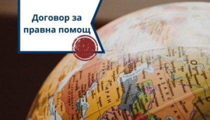 Държави с действащи договори за правна помощ