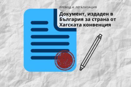 Документ, издаден в Р. България и предназначен за чужбина