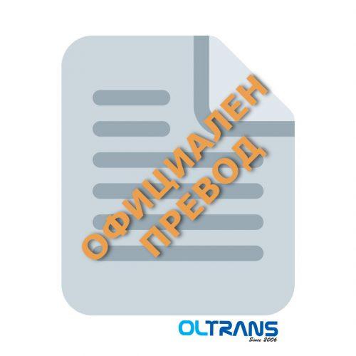"""Официален превод на документ от агенция за преводи """"Олтранс"""""""