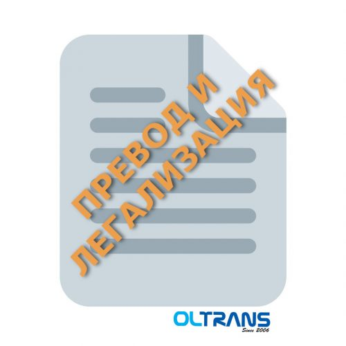 """Превод и легализация на документ от агенция за преводи """"Олтранс"""""""