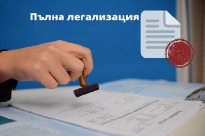 Легализация на документи от държава, за която се изисква пълна легализация