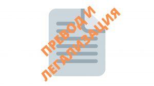 Превод и легализация на общински документи
