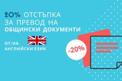 20% отстъпка на превод на общински документи