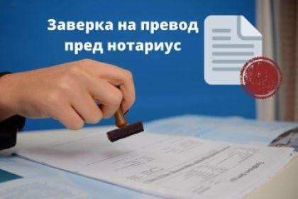 Легализация на документи от държава, за която се изисква апостил